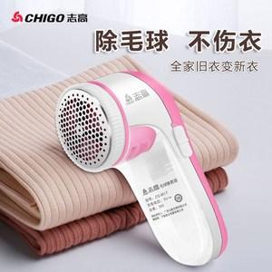 志高毛球修剪器剃毛机充电式毛球器刮毛器去球器吸毛除毛去毛神器