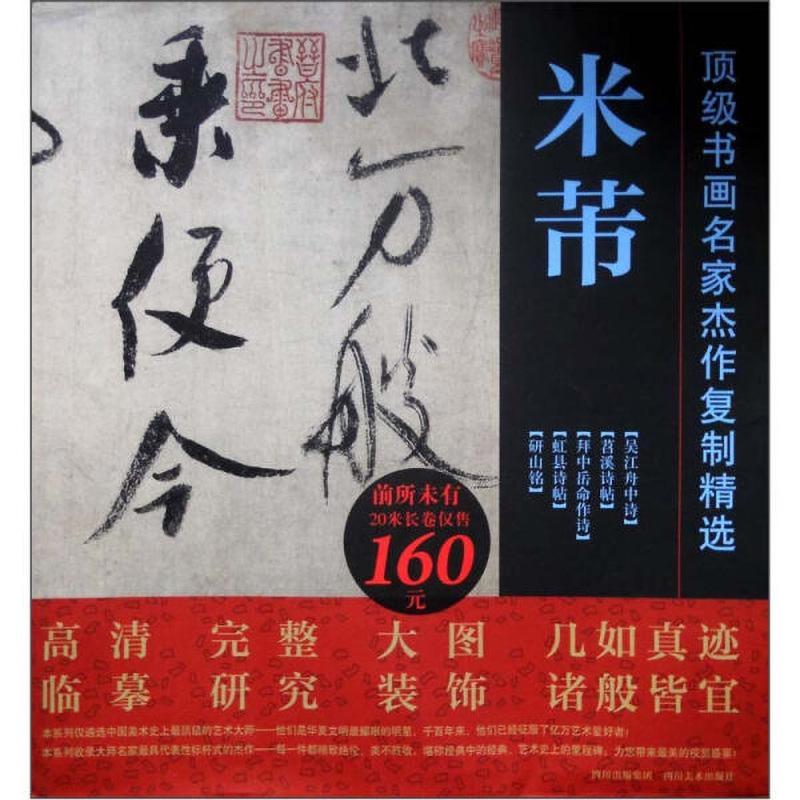 正版 5幅 顶级书画名家杰作复制精选 米芾蜀素帖苕-中岳仙茶(兴盛乐图书专营店仅售95元)