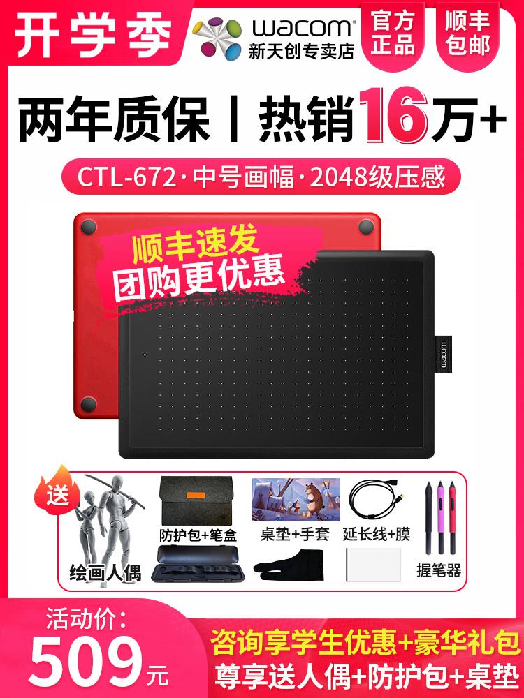 ctl672数位板手绘板电脑绘画板手写板网课输入板电子绘图板 Изображение 1