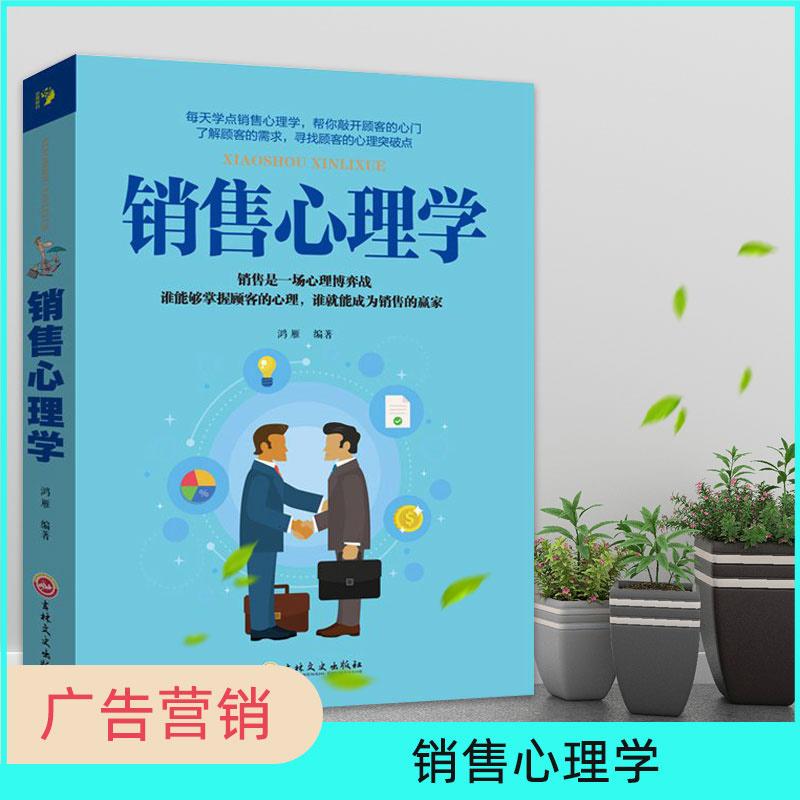销售心理学 销售技巧书籍练口才市场营销学销售类畅销书服装房地产汽车保险消费者说话的书