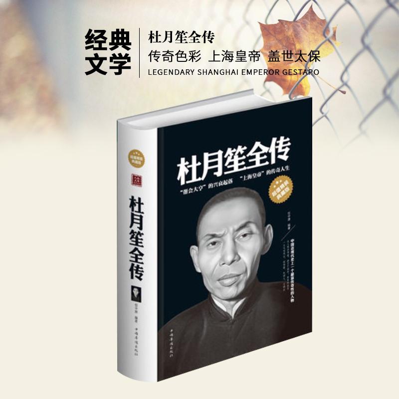 杜月笙全传 正版 书籍 中国近代名人传 帮会大亨的兴衰起落 上海皇帝的传奇人生
