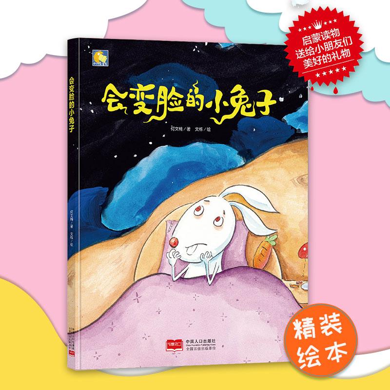 纯手工绘本有声读物 会变脸的小兔子 幼儿园大中小班推荐阅读硬皮硬壳硬面精装绘本 3-6岁绘本故事书