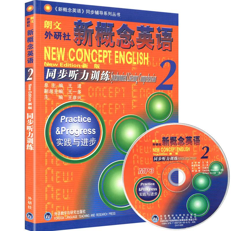朗文外研社新概念英语同步听力训练2二实践与进步 外语教学与研究出版社新概念英语同步辅导系列丛书