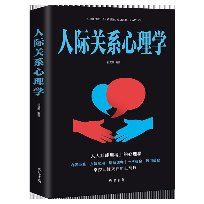 人际关系心理学 人际交往说话沟通技巧心理学  巧用心理策略洞悉微表情心理学销售行为心理学入门书籍基础篇 人际交往主动权