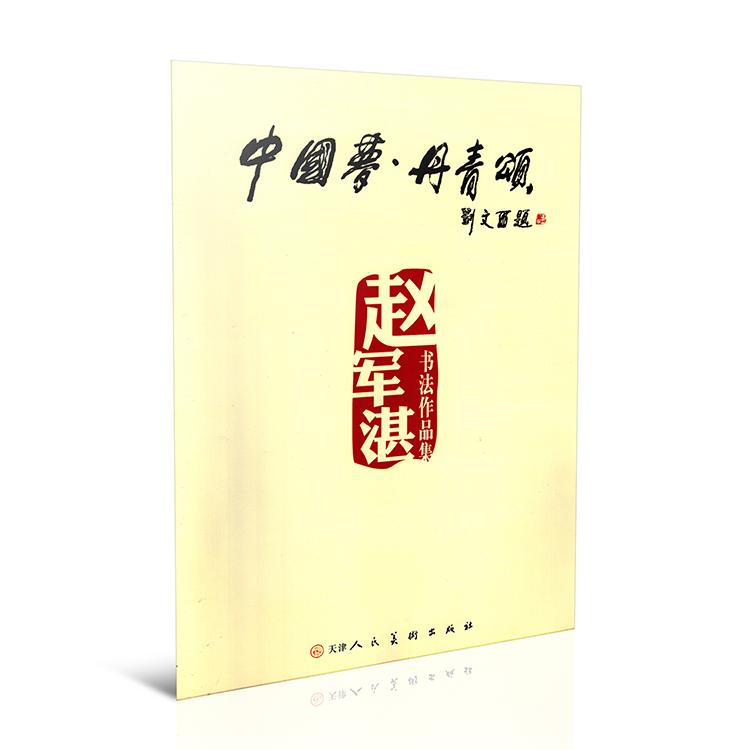 赵军湛书法作品集 中国梦.丹青颂  刘文西题   天津人民美术出版社