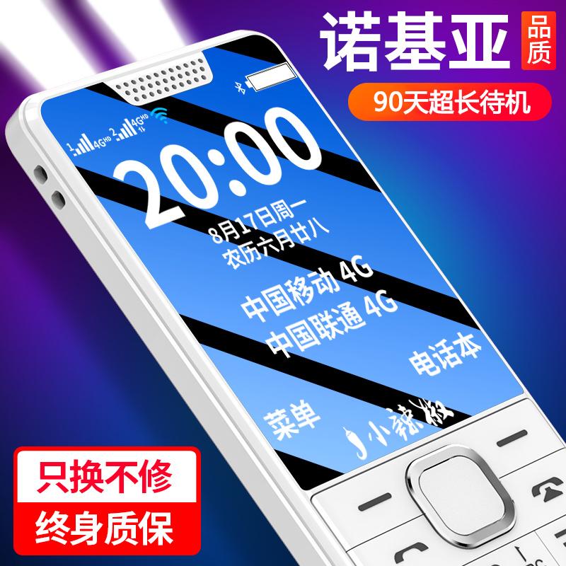 【4G全网通】小辣椒N9正品老人机超长待机老年手机大屏大字大声音