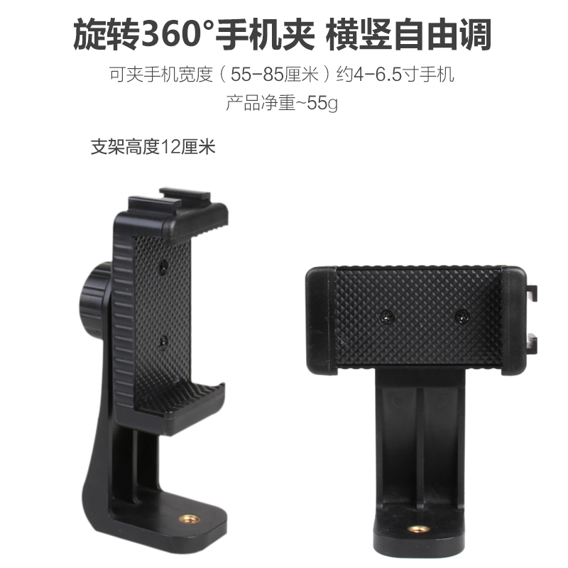 Mobile phone rotating three in one bracket clip cross section tripod Bluetooth self timer universal 3C digital accessories PTZ live broadcast