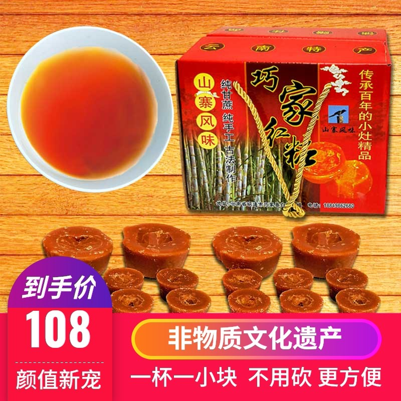 High quality small bowl brown sugar genuine Yunnan farmer sugarcane pure handmade local method parturient 5 jin after delivery