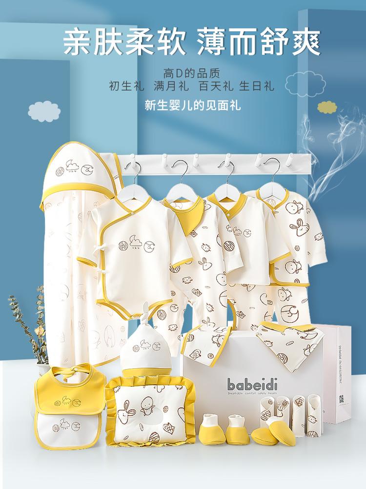 婴儿衣服春秋套装新生儿礼盒夏季初生满月礼物出生宝宝用品送礼薄