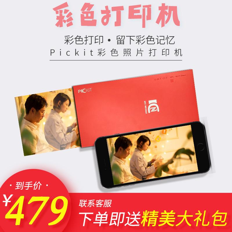 pickit彩色手机照片打印机便携式拍立得迷你掌上家用蓝牙抖音同款11-01新券