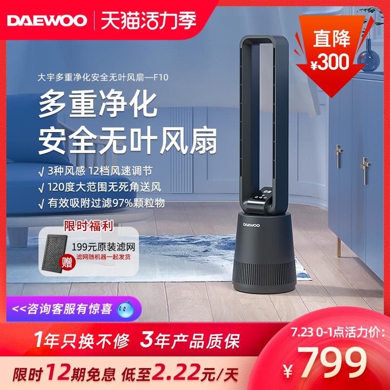 韩国大宇无叶风扇家用空气净化扇节能低噪电扇落地扇塔扇F10PRO