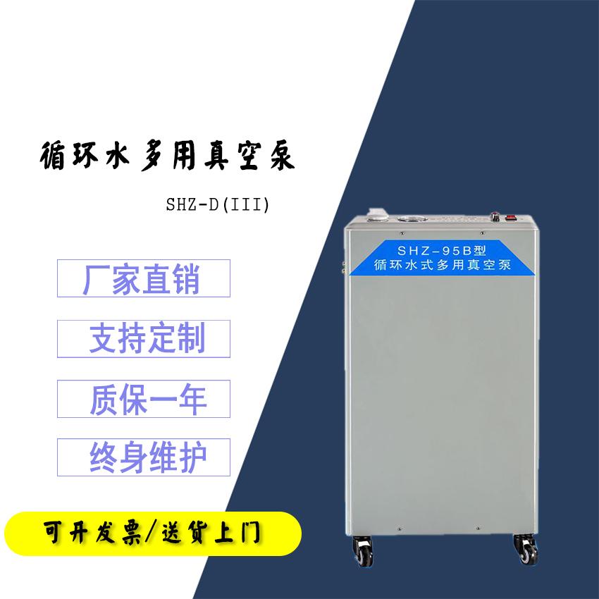 大功率循环水多抽头水箱五抽立式防腐不锈钢泵头真空泵 科研实验