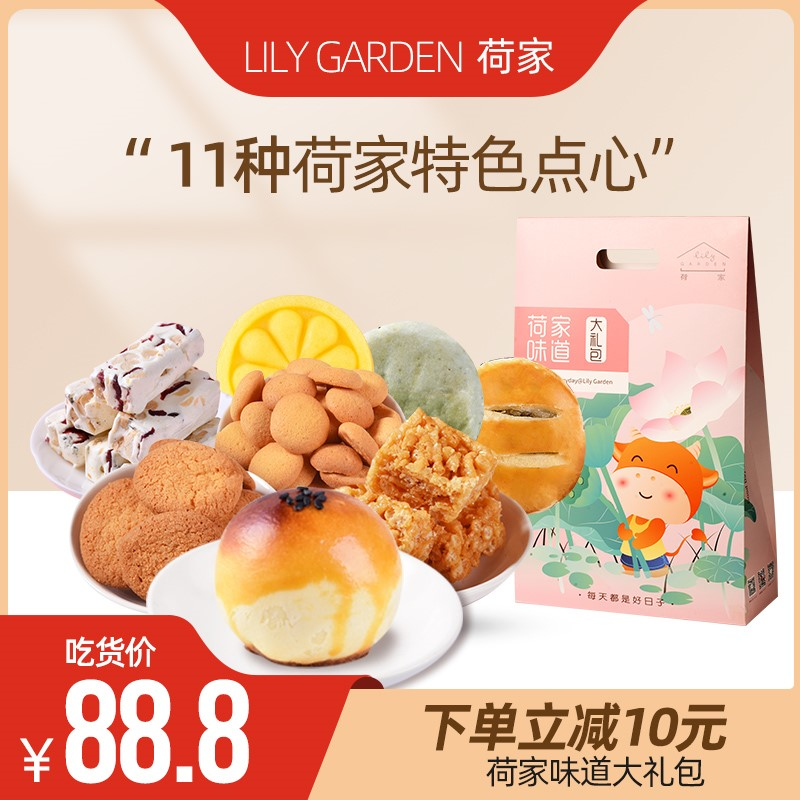 Hejia flavor gift bag snacks net red western traditional pastry combination dessert appetizer gift box snacks