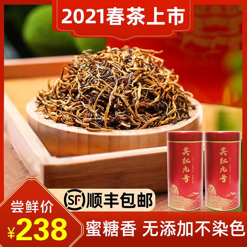 春茶上市送礼罐装2021英红九号英德红茶蜜香型单芽金毫明前英红