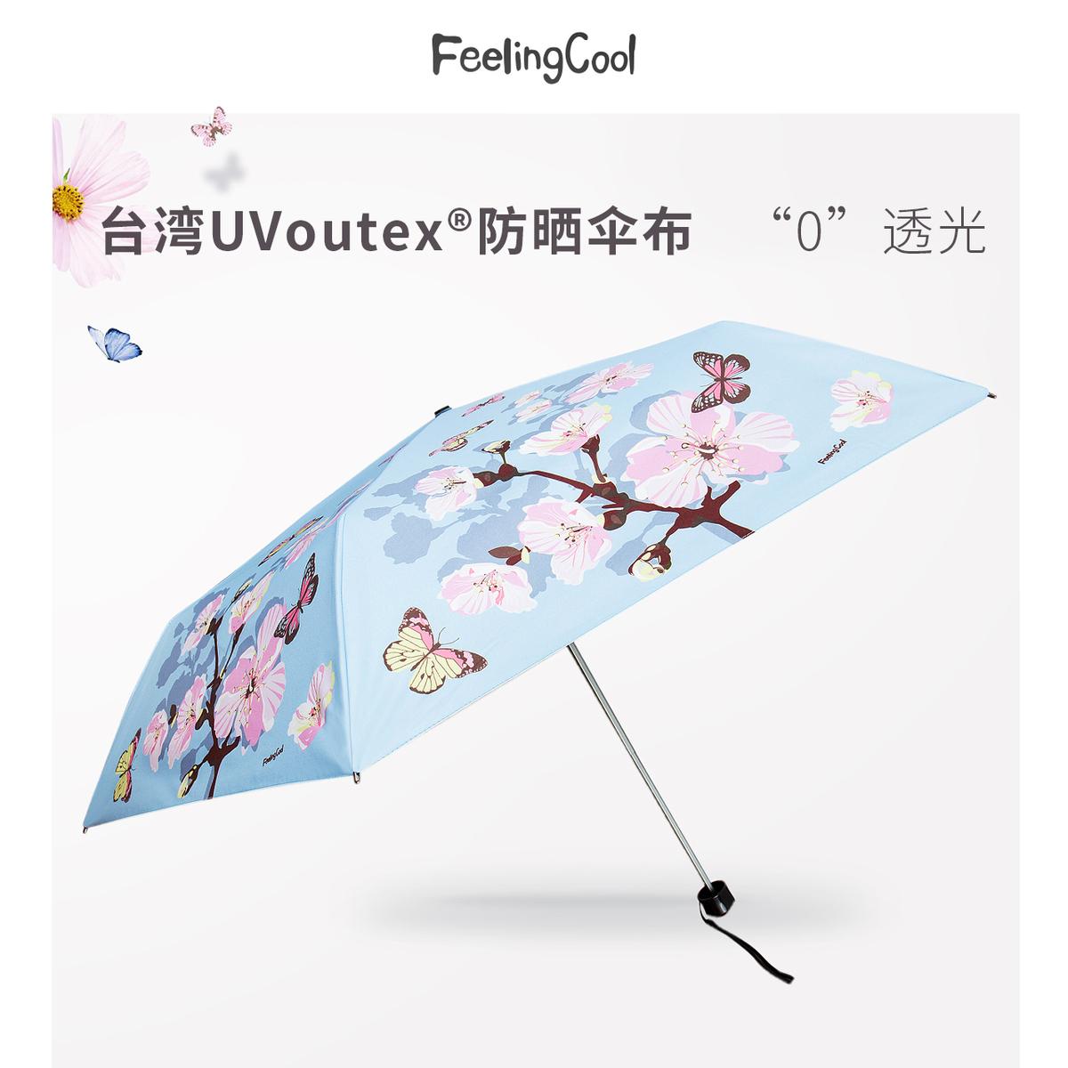 台湾飞兰蔻雨伞折叠女晴雨两用伞黑胶太阳伞防晒防紫外线遮阳伞