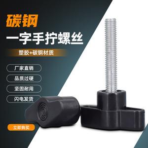 碳钢一字手拧螺丝T形手柄螺丝钉36#塑料头旋钮把手螺栓螺钉m5m6m8