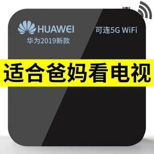 可回看老人华为无线网络机顶盒家用wifi高清4k移动电信魔盒电视盒子中国智能双频蓝牙线有线联通数字品牌
