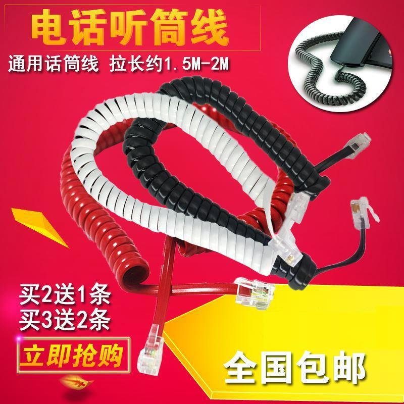 Wired office fixed connection line seat type accessories seat telephone line Zhongnuo handset telephone home