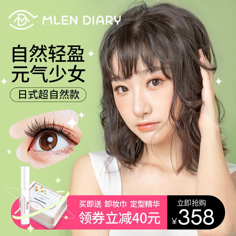 mlen米兰日记日式超自然款磁吸假睫毛软磁吸假睫毛嫁接眼睫毛套装