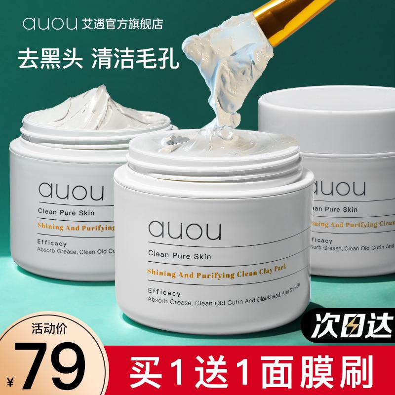 auou艾遇深层清洁面膜女益生菌涂抹式泥膜补水保湿去黑头收缩毛孔