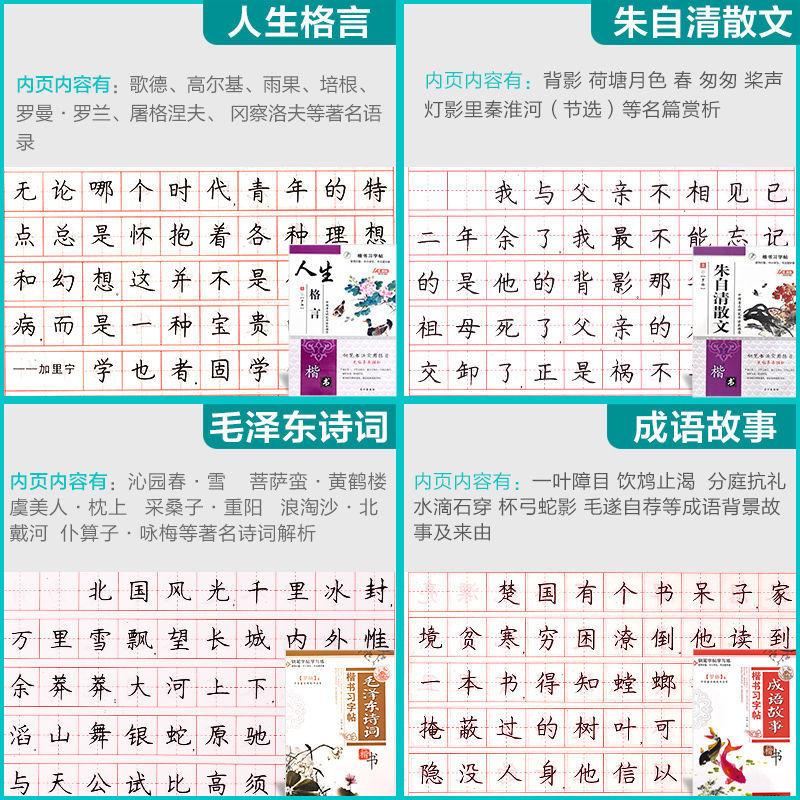 中國代購 中國批發-ibuy99 钢笔 成人楷书临摹练字帖大学生钢笔字贴中学生正楷速成描红本成年练习
