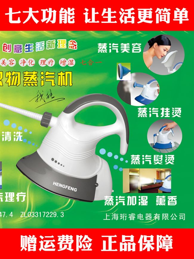 Electric iron Boer steam Wenfeng A8 jiehengfeng household hanging ironing machine steam hand held hanging fabric ironing machine