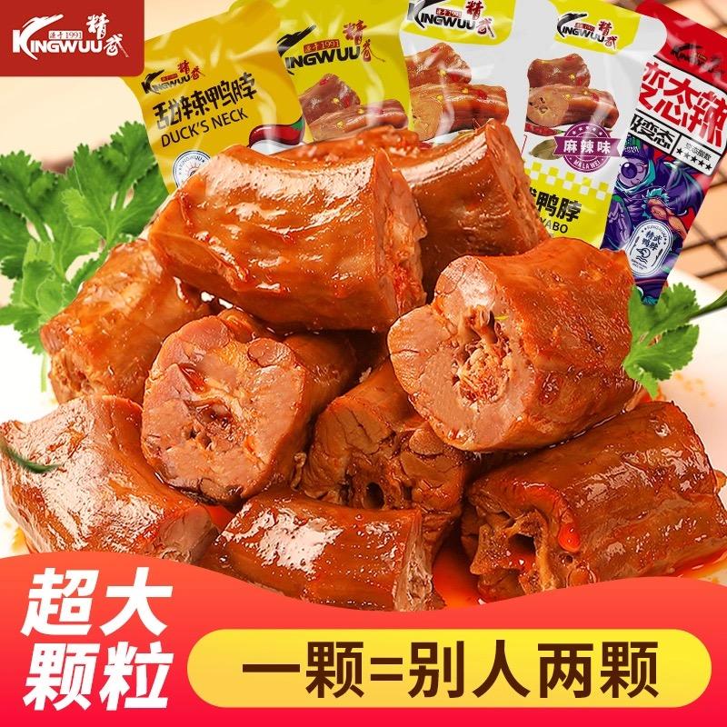 【超值30包】精武鸭脖零食10/2...