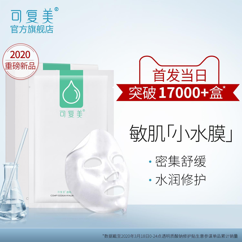 可复美小水库面膜 补水保湿敏感肌肤舒缓修护透明质酸钠修护贴