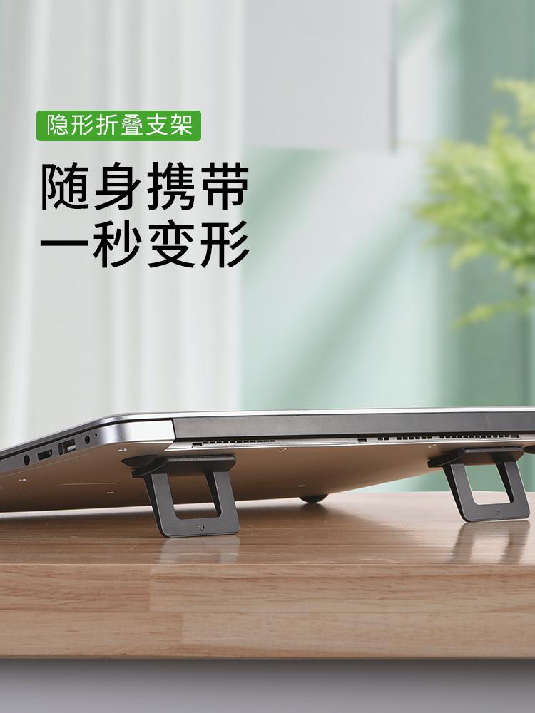 笔记本电脑支架桌面散热器球托架手提键盘倾斜抬高配件垫高底座立