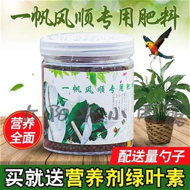 一帆风顺ca肥料火鹤肥营v养液绿萝土盆栽通用型有机复合花肥