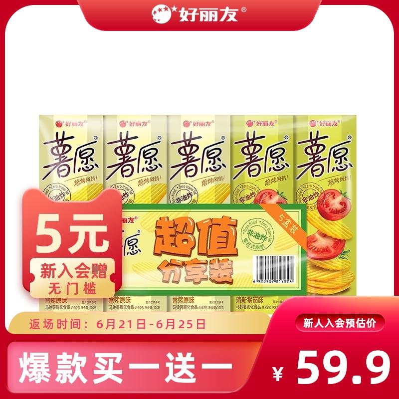 [买一赠一]好丽友薯愿104g*5连包非油炸薯片休闲膨化小吃零食品