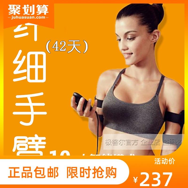 女瘦手臂神器懒人减麒麟臂蝴蝶臂甩脂机瘦小腿带健身按摩减肥仪器