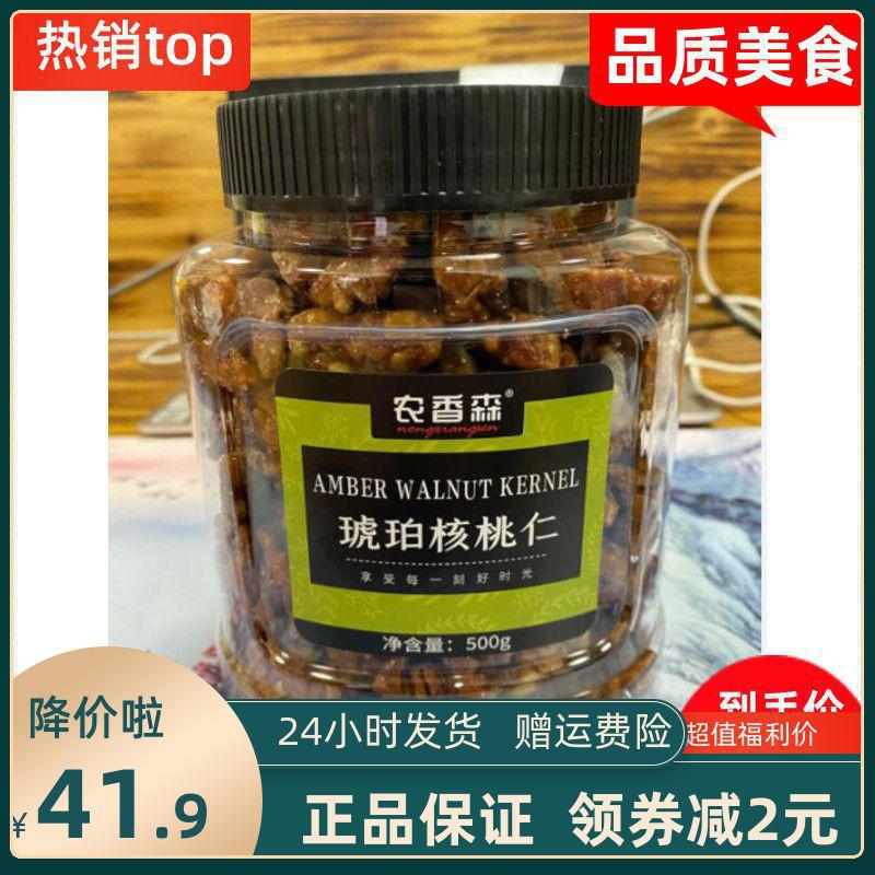 现货孕妇罐装农香美食森琥珀零食散装酥脆蜂蜜味坚果核桃仁新鲜核