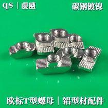 欧标T型块2020/3030/4040/4545型M34568铝型材后装锤船形螺母erro