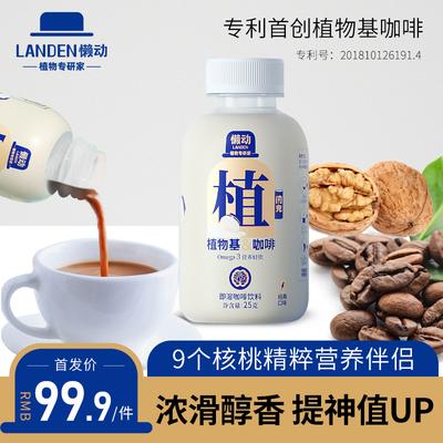 懒动美式三合一速溶咖啡经典原味不含植脂末瓶装即溶咖啡特浓包邮
