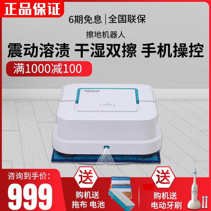 Household robot water spray US 240 intelligent automatic floor sweeper ultra thin wet cleaning machine