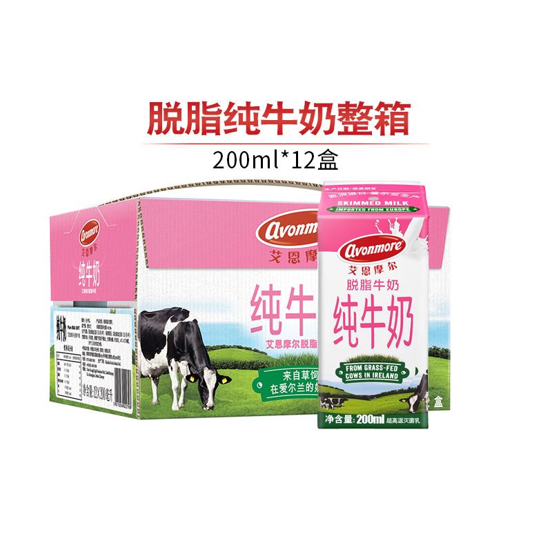 艾恩摩尔200ml*12盒整箱纯牛奶