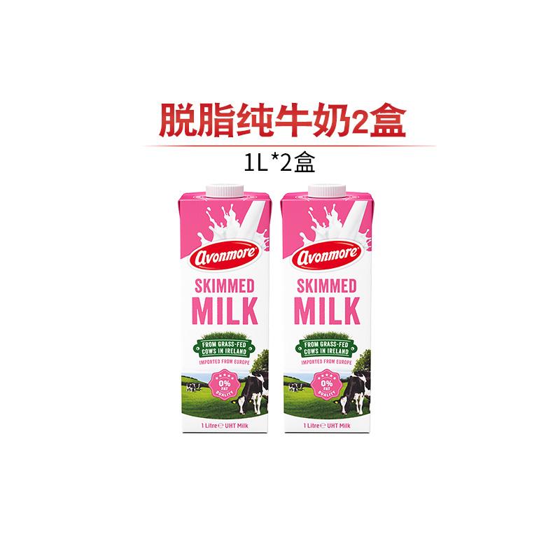 艾恩摩尔1l*2盒整箱脱脂纯牛奶