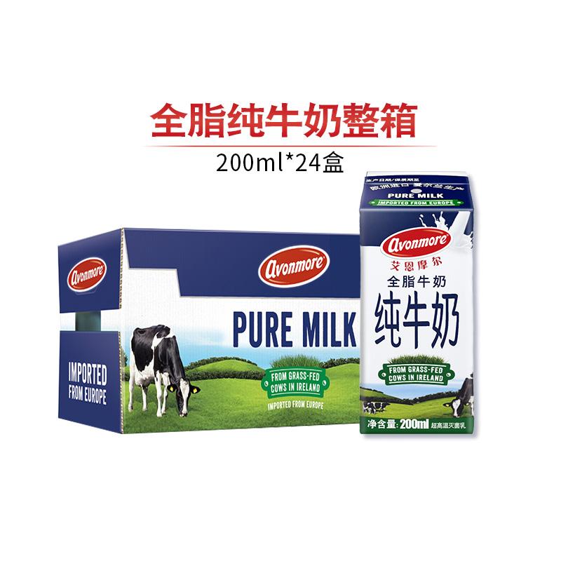 艾恩摩尔200ml*24盒整箱全脂纯牛奶
