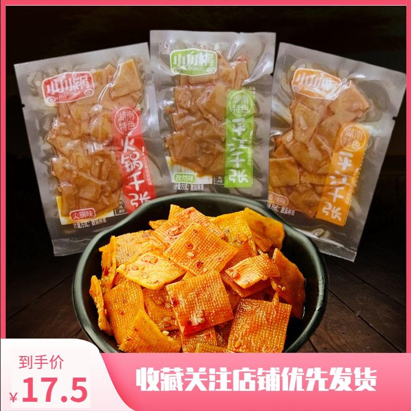 湖南特产小川锅平江千张辣条豆干零食休闲儿时香辣豆腐干散装500g