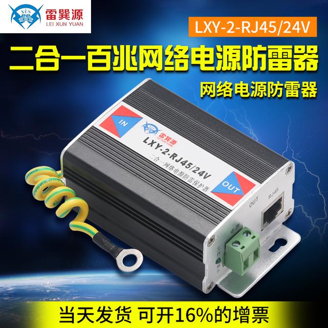 摄像机避雷器 专业浪涌保护器网络监控视频电源二合一网络防雷器