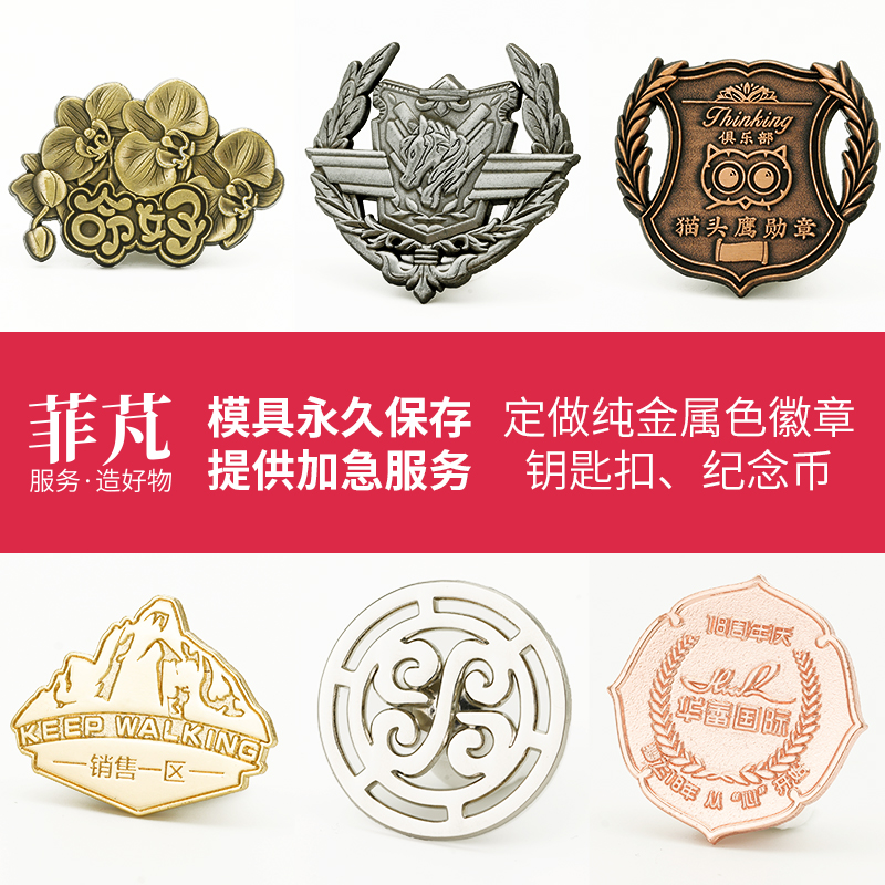 Pure metal color badges make simple and exquisite badges animal totem Brooch award company logo abnormity