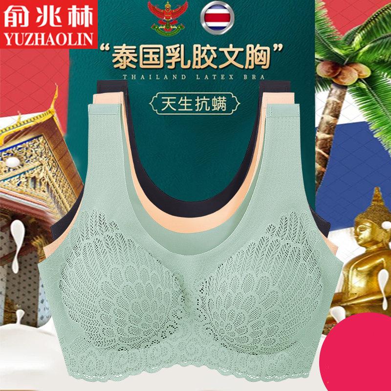 俞兆林泰国乳胶背心式无钢圈文胸