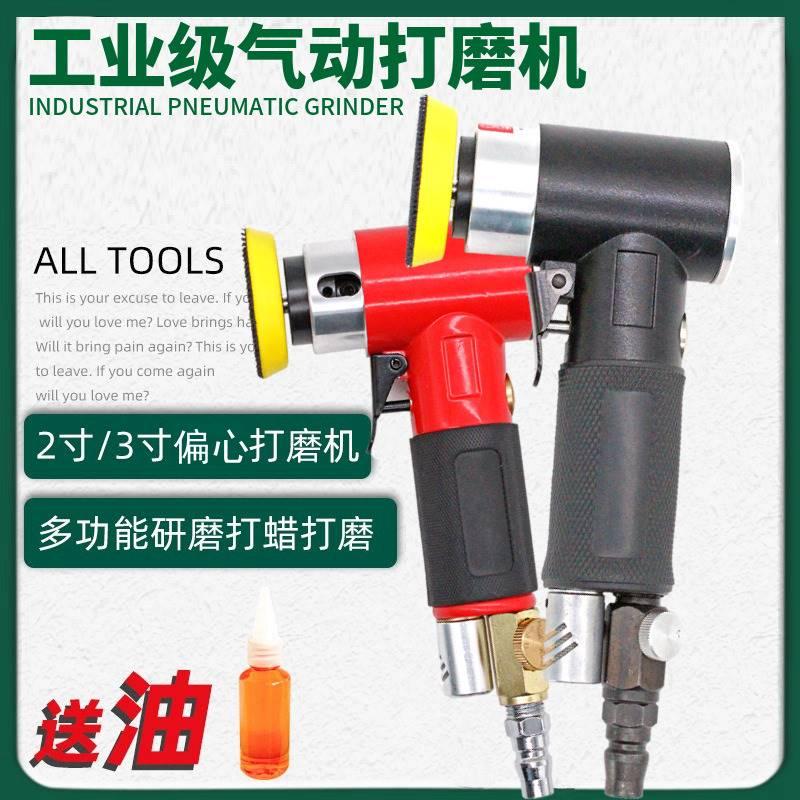 寸机3寸砂动抛2光机纸气动打磨气机蜡机小打机型研磨偏心打磨