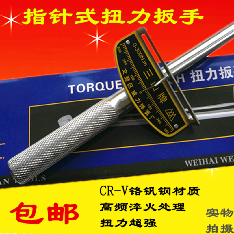 Указатель стиль 30 кг крутящий момент гаечный ключ три гора карты сила квадрат регулируемый стиль гаечный ключ хром ванадий сталь