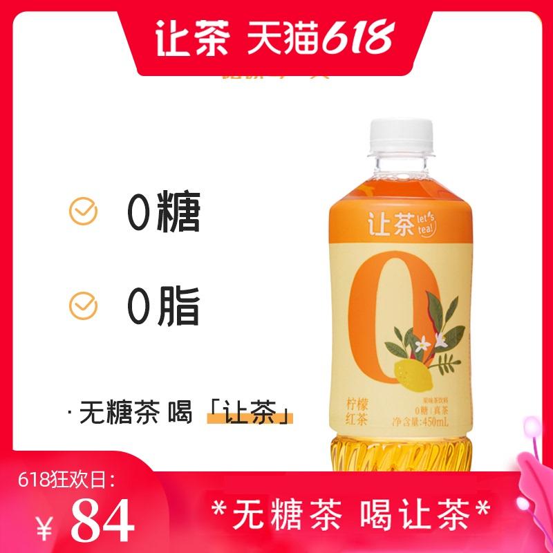 让茶柠檬红茶饮料无糖0脂果味夏季网红饮品450ml*15瓶装饮料整箱