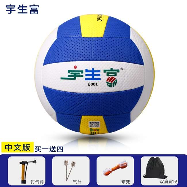 Volleyball match 6001 air volleyball light soft No.7 student training middle-aged and old special ball