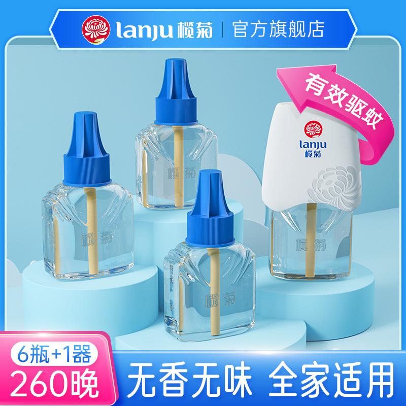 榄菊电热蚊香液体居家用插电式驱蚊液婴儿孕妇补充套装防蚊水