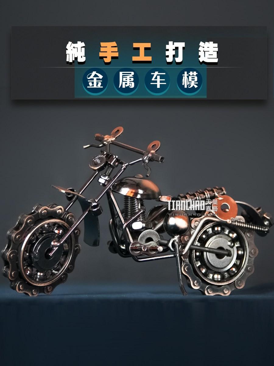 中國代購|中國批發-ibuy99|工艺品|金属摩托车饰品摆件创意定制男生礼物品手工家居铁艺小工艺品模型