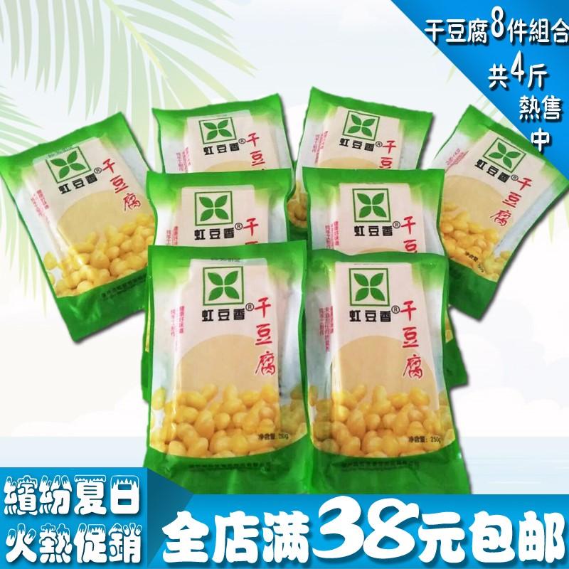 【8袋】虹豆香豆制品锦州特产干豆腐豆皮千张素鸡促销豆腐干4斤